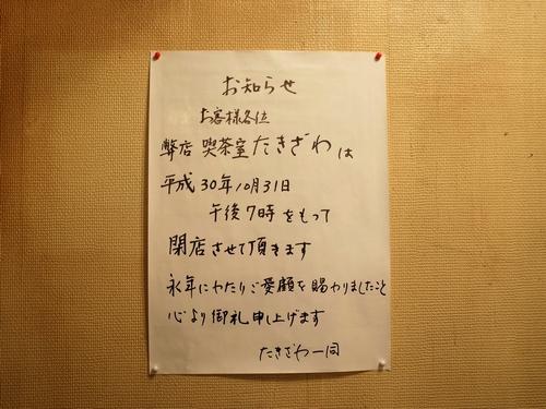 武蔵小金井・喫茶室たきざわ2018-1