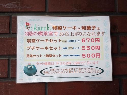 松本・翁堂駅前店2