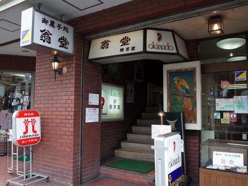 松本・翁堂駅前店1