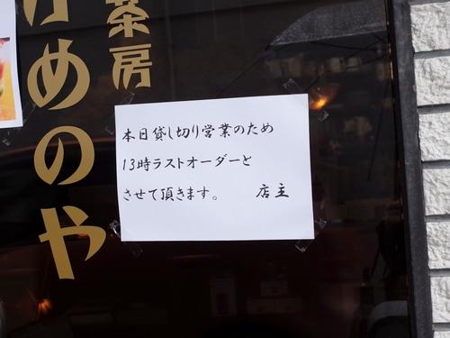 松本・珈琲茶房かめのや2