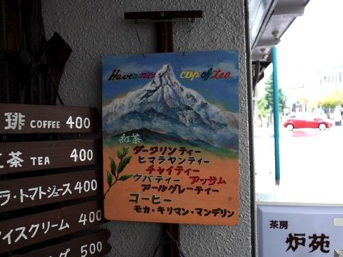 松本・茶房炉苑2