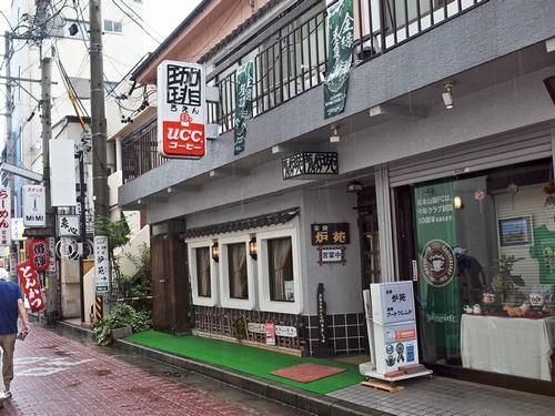 松本・茶房炉苑1