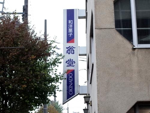松本・翁堂本店2