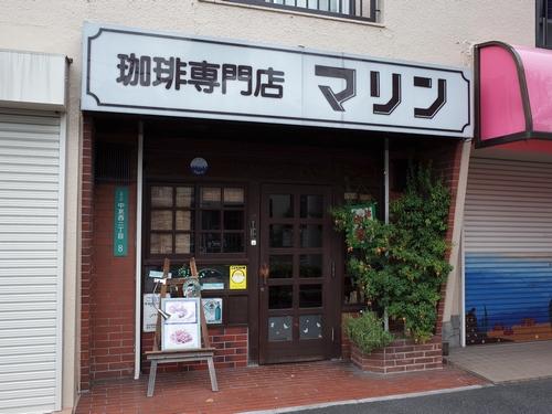 葛西・珈琲専門店マリン1