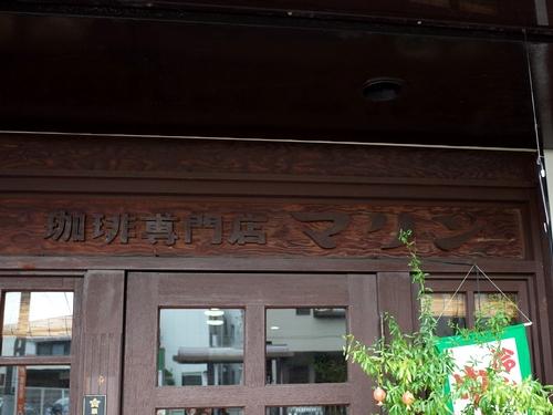 葛西・珈琲専門店マリン2