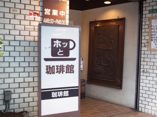 練馬・ホッと珈琲館