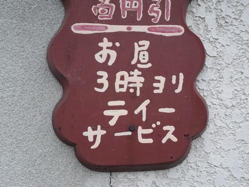 泉大津・喫茶かつら