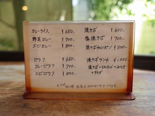 倉吉・ロココ9