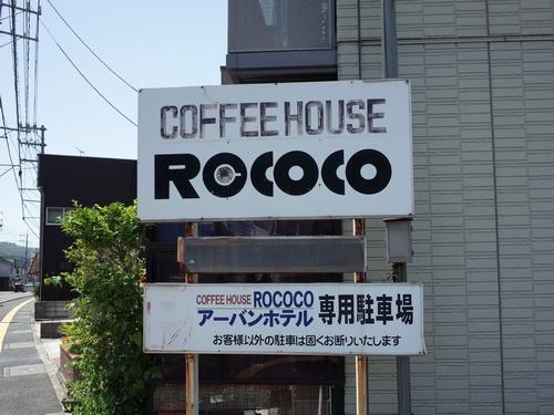 倉吉・ロココ4