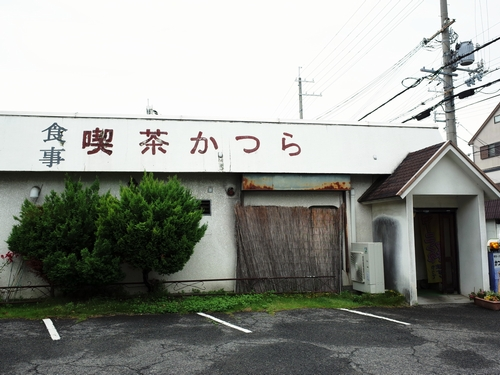 泉大津・喫茶かつら1