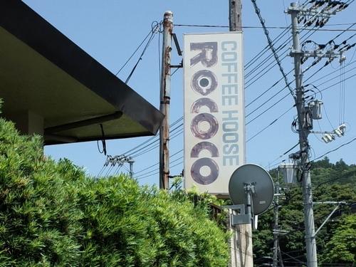 倉吉・ロココ3