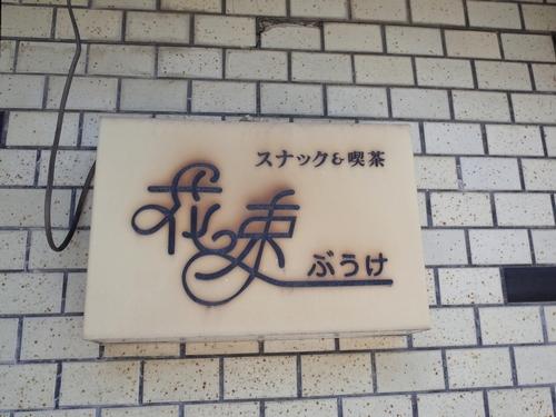 倉吉・ロココ2