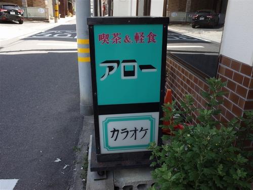 倉吉・純喫茶アロー2