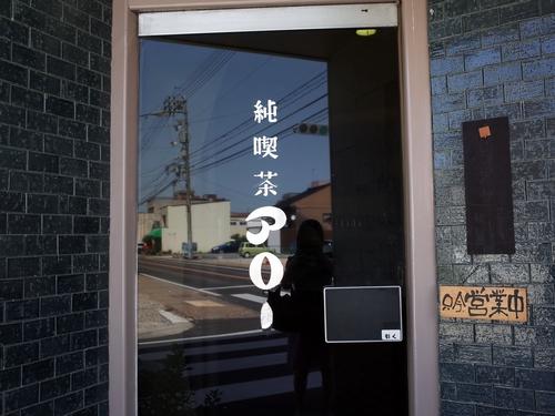 倉吉・純喫茶アロー3