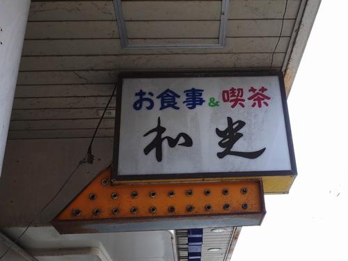 倉吉銀座商店街15