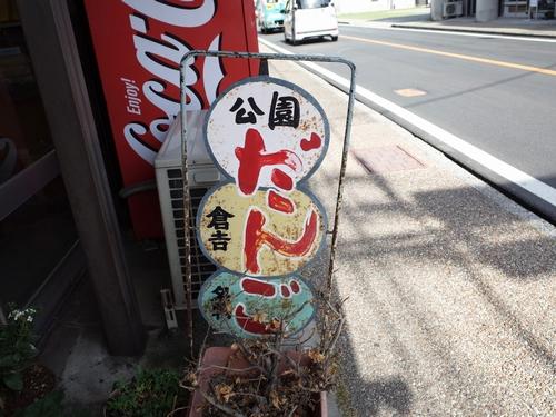 倉吉銀座商店街18