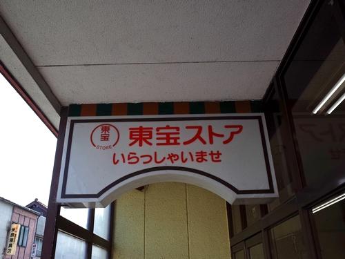 倉吉銀座商店街21