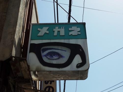 倉吉・打吹公園通り・みのはら時計店