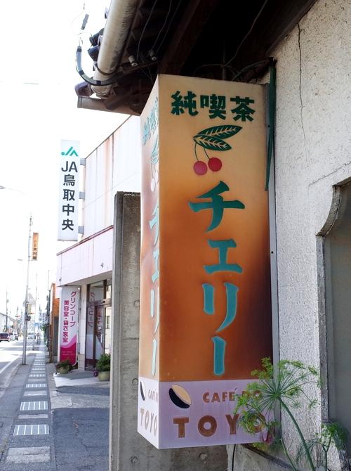 倉吉・純喫茶チェリー