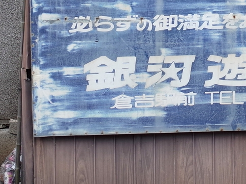 倉吉・パチンコ銀河4