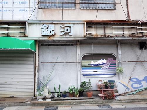 倉吉・パチンコ銀河5