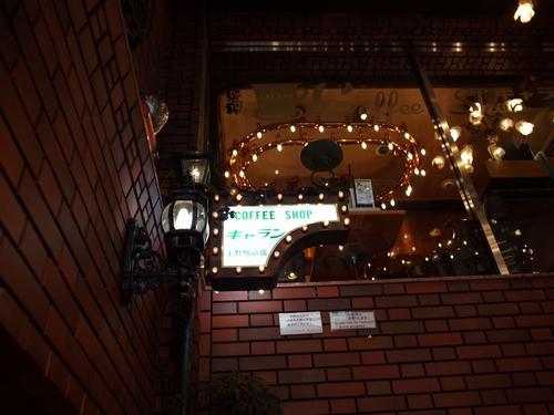 上野・ギャラン3
