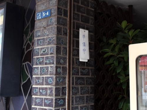 上野・純喫茶丘3