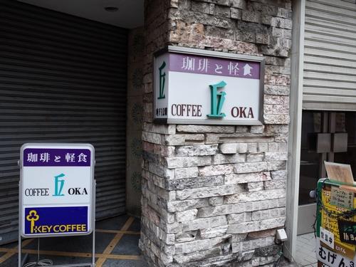 上野・純喫茶丘2