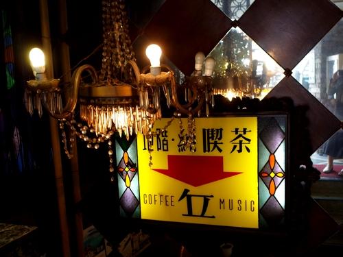 上野・純喫茶丘1