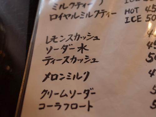 足立区南花畑・愛花夢(あいかむ)13