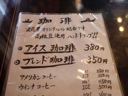 足立区南花畑・愛花夢(あいかむ)12