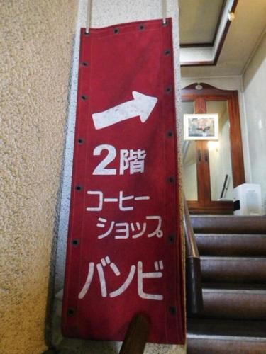 横浜・バンビ