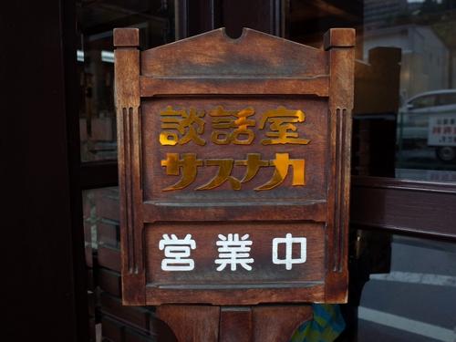 上諏訪・サスナカ駅前店4