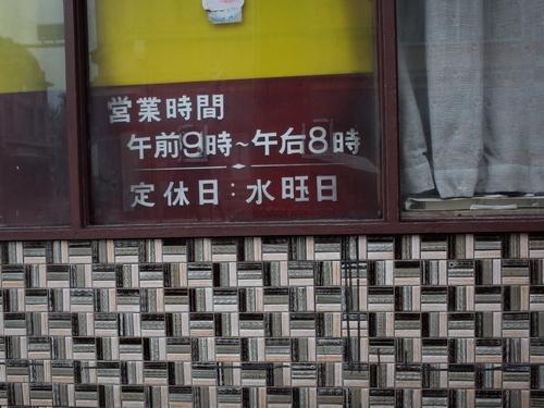 上諏訪・スズキヤ6
