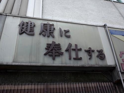 上諏訪・スズキヤ9