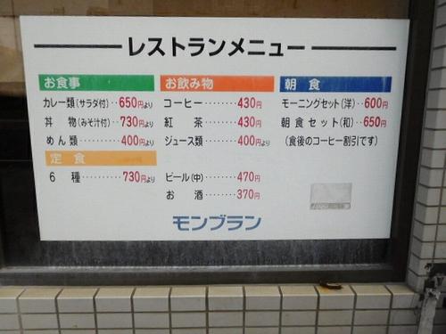 愛媛県松山市10