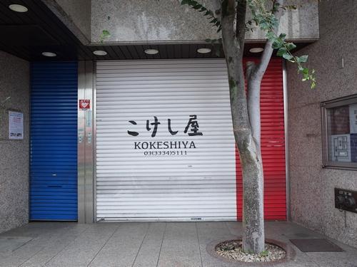 西荻窪・こけし屋2