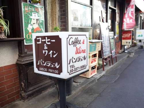高田馬場・パンデュール3