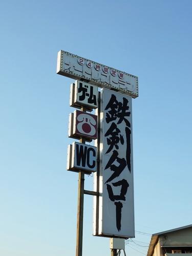 鉄剣タロー2