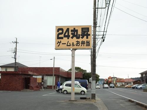 小見川の散策と喫茶店14