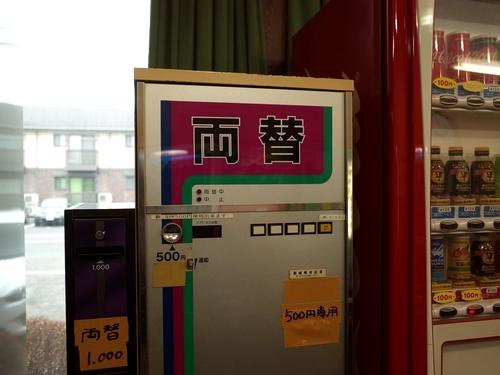 小見川・24丸昇17
