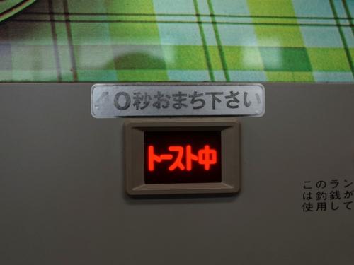 小見川・24丸昇18
