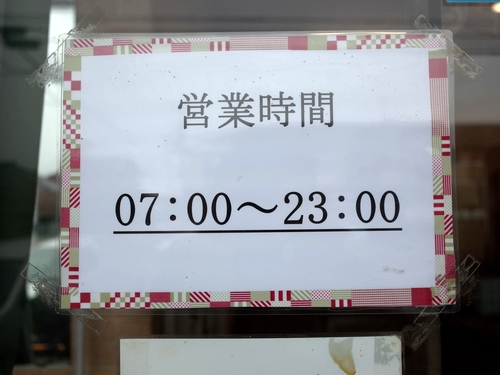小見川・24丸昇2