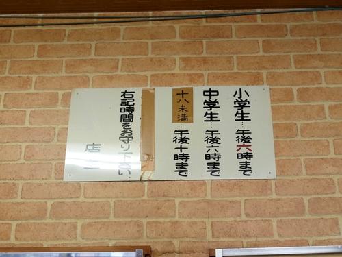 小見川・24丸昇10