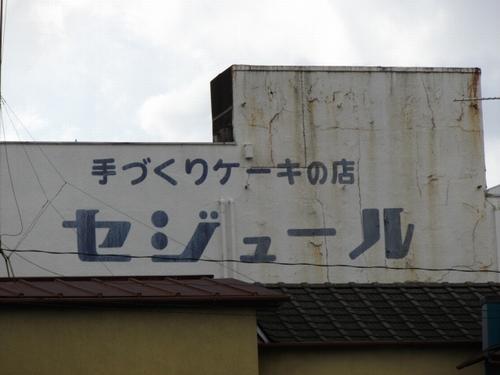 大師前・セジュール21