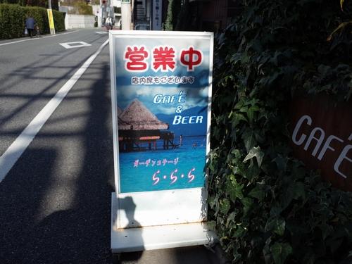 中井・ららら2
