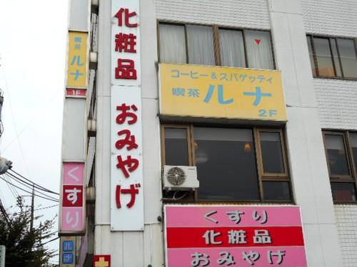 渋川・純喫茶ルナ