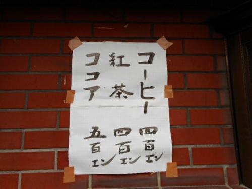 磯部温泉15