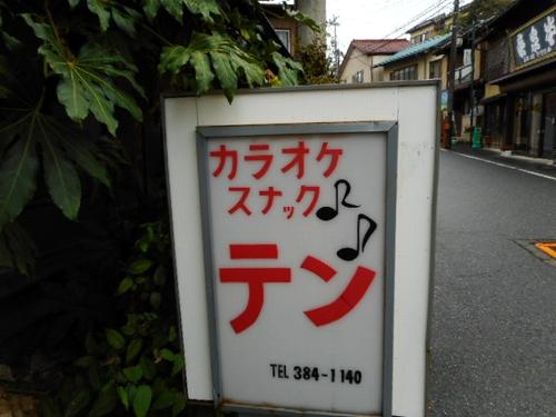 磯部温泉21