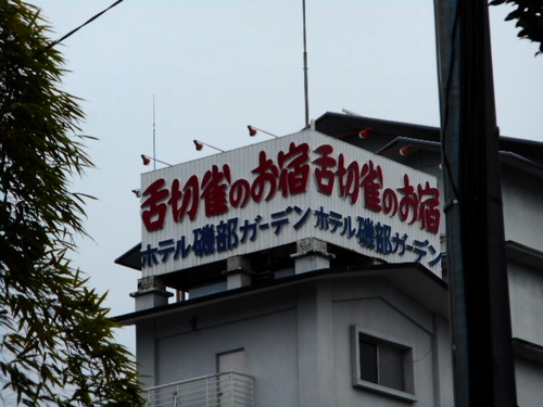 磯部温泉28